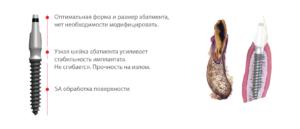 Dop. info 1 2hn 2 300x129 - Имплантат Osstem MS
